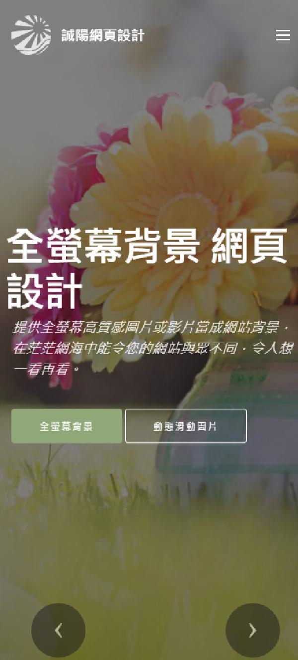 網頁設計特色-全螢幕響應式網頁設計