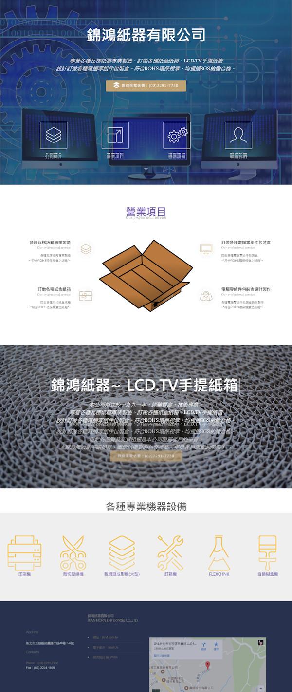 網頁設計-錦鴻紙器2