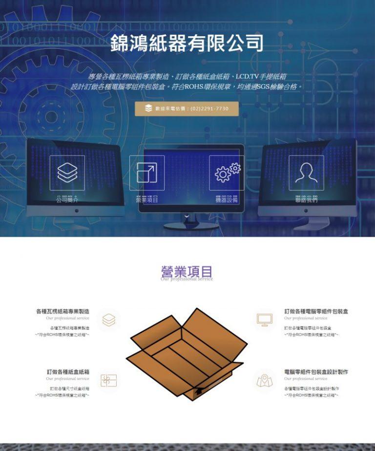 網頁設計-紙箱工廠