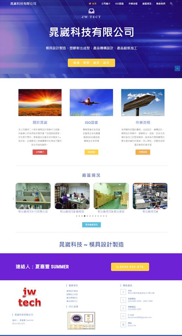 網頁設計-塑膠射出2