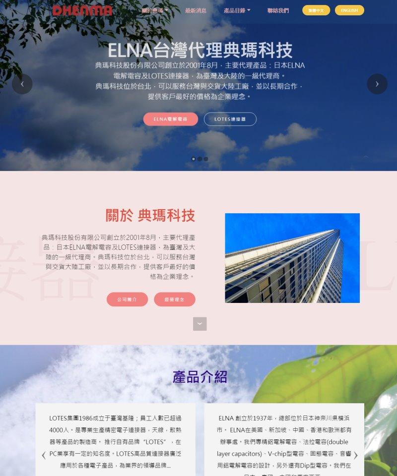 網頁設計-典瑪科技