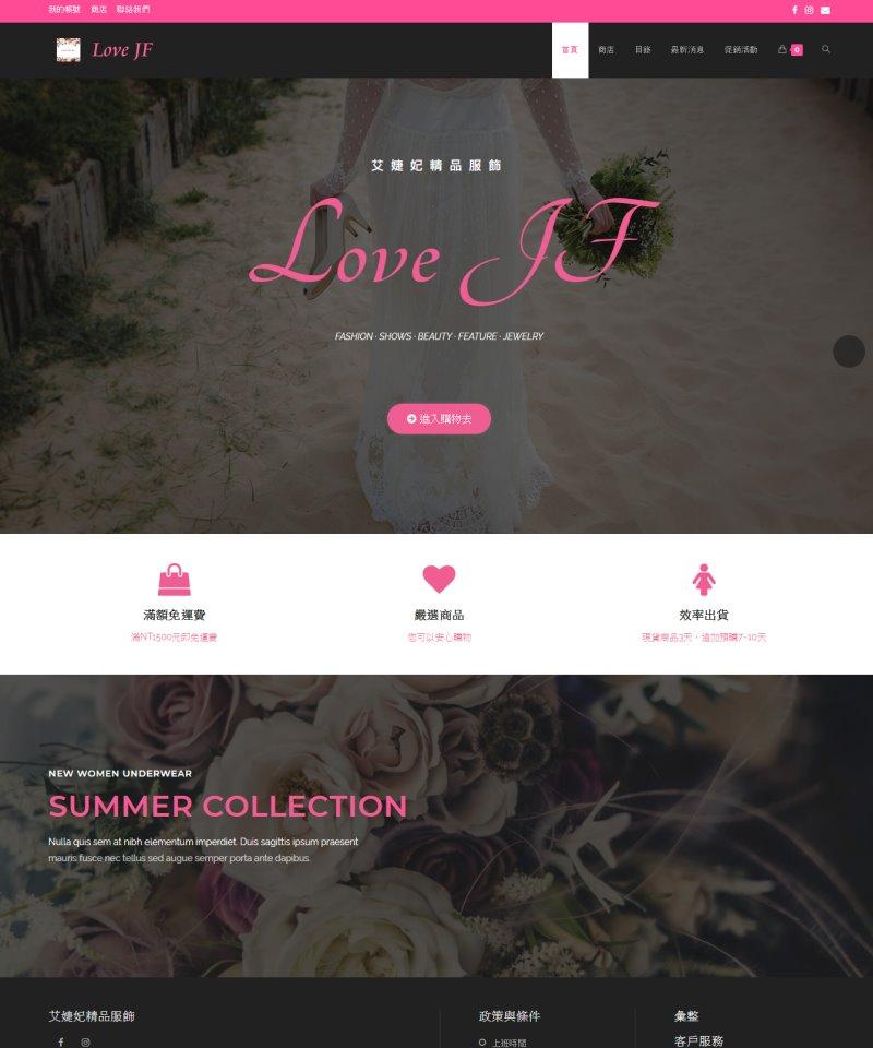 網頁設計-精品服飾
