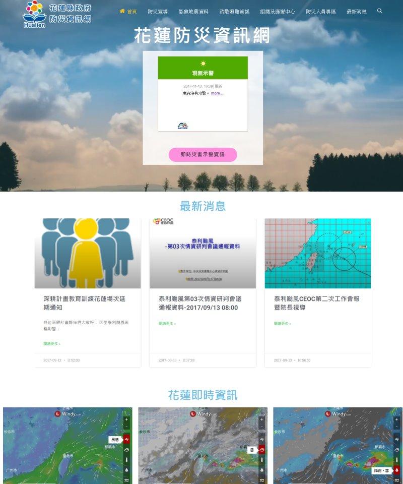 網頁設計-花蓮防災資訊網