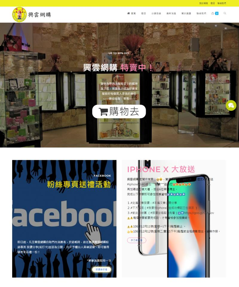 網頁設計-興雲網購