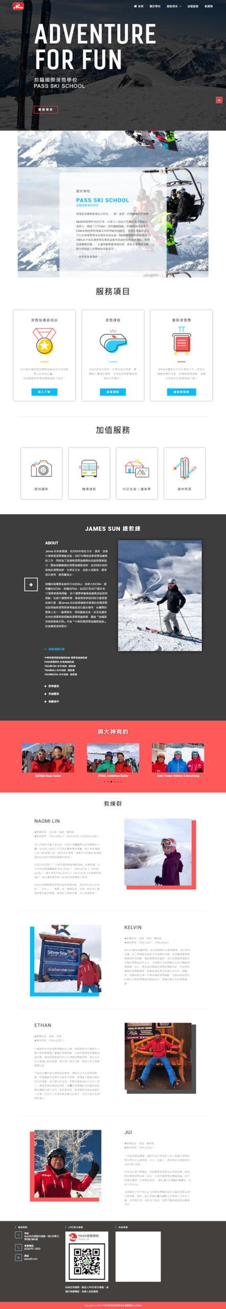 網頁設計-滑雪指導員協會2