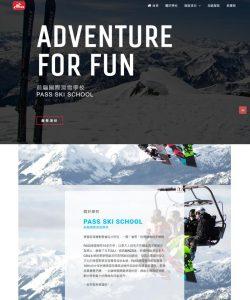 網頁設計-滑雪指導員協會
