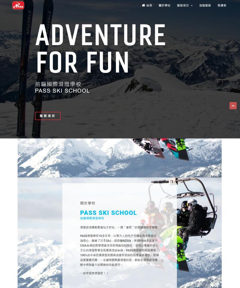 網頁設計-旅行社1