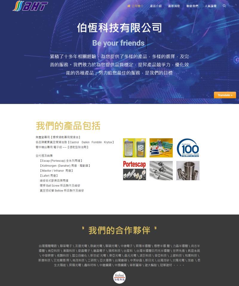 網頁設計-伯恆科技