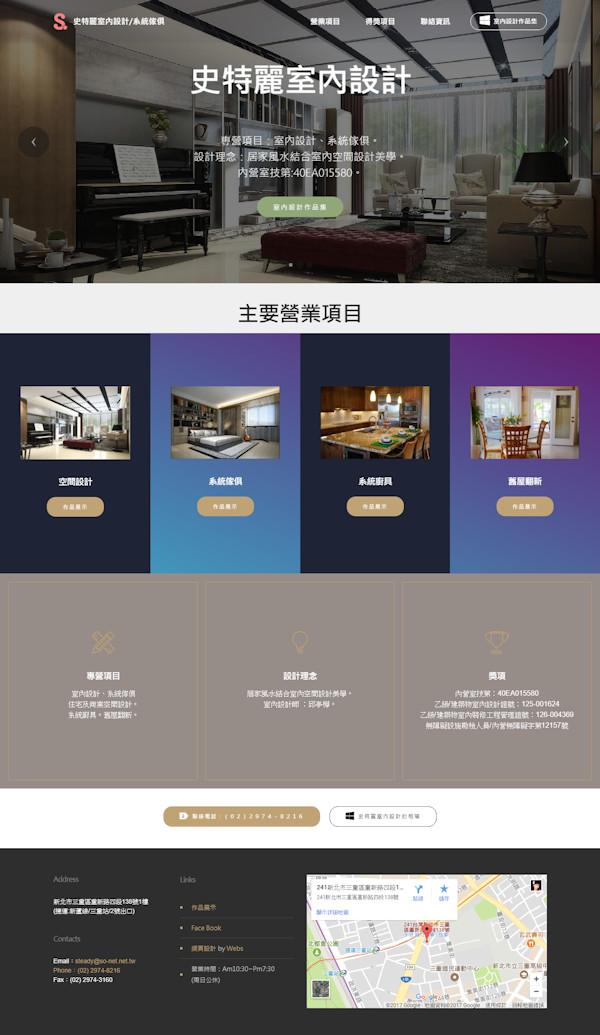 網頁設計-史特麗室內設計2