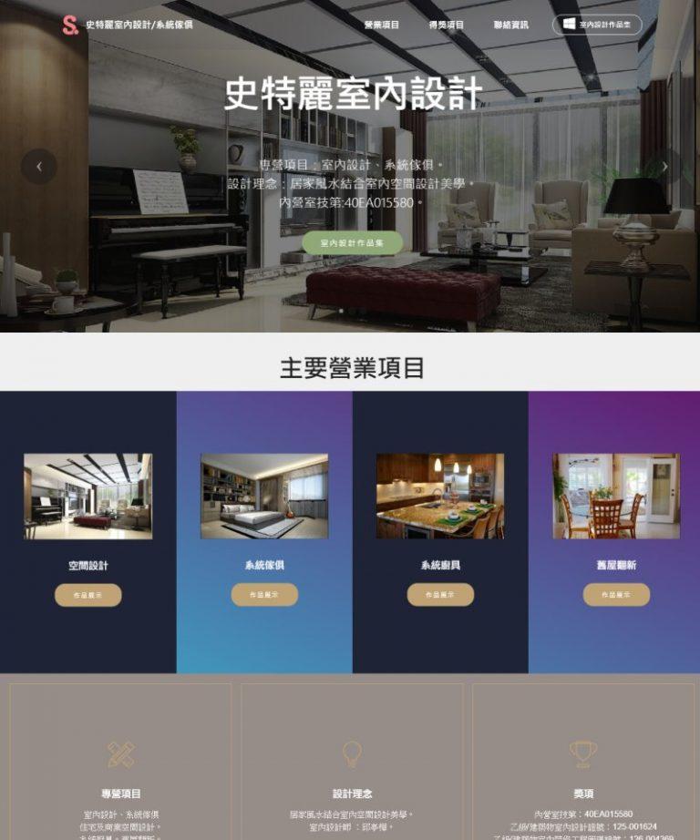 網頁設計-裝潢設計