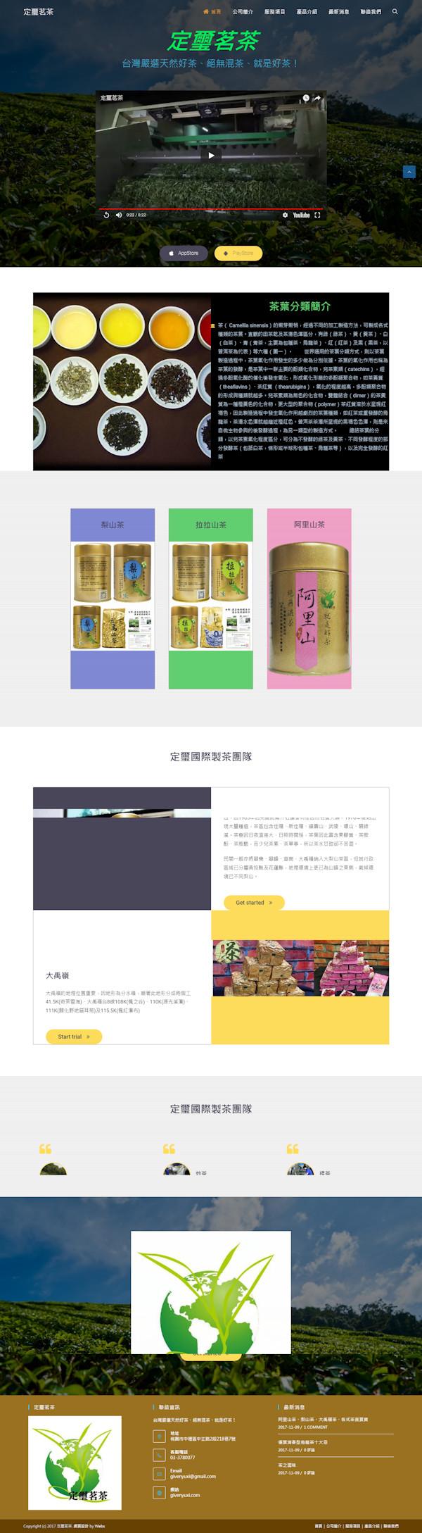 網頁設計-定璽茗茶2