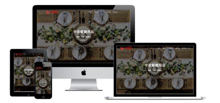 網頁設計-響應式網頁設計21