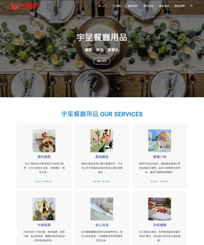 網頁設計-宇呈餐廳用品