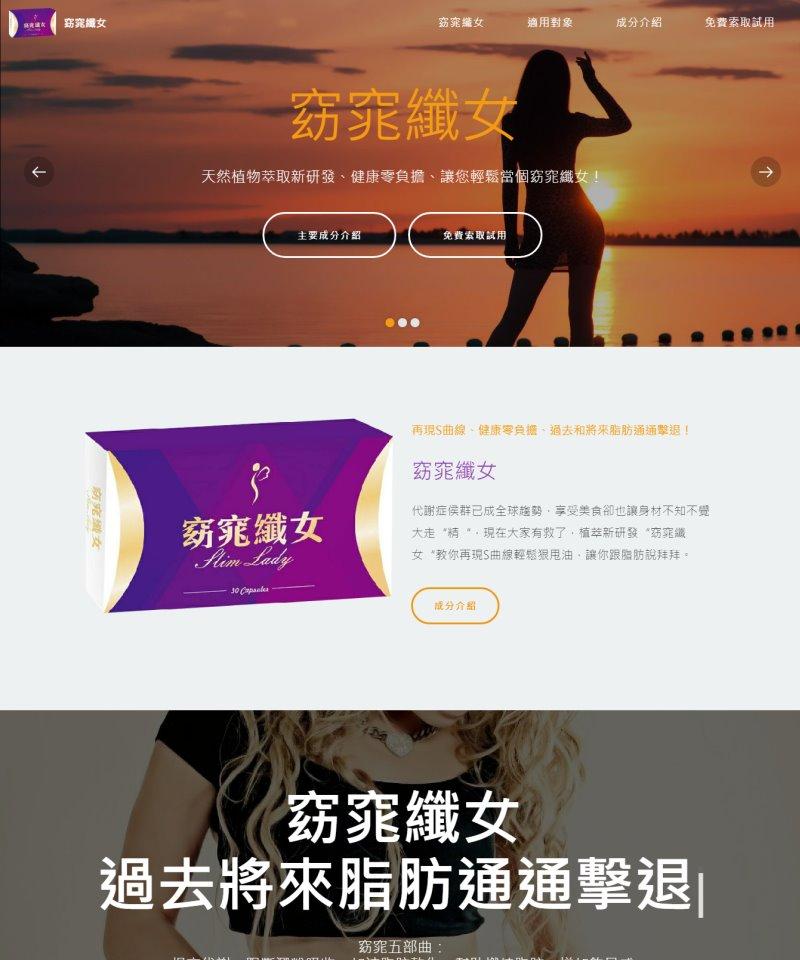 網頁設計-美容食品