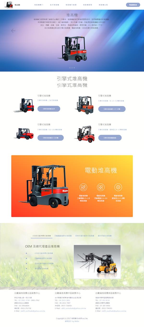 網頁設計-堆高機2