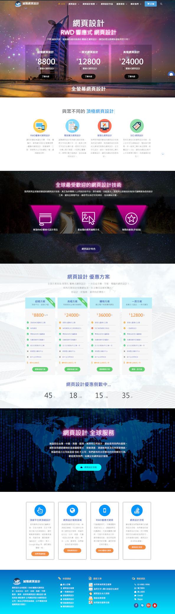 網頁設計-誠陽網頁設計1