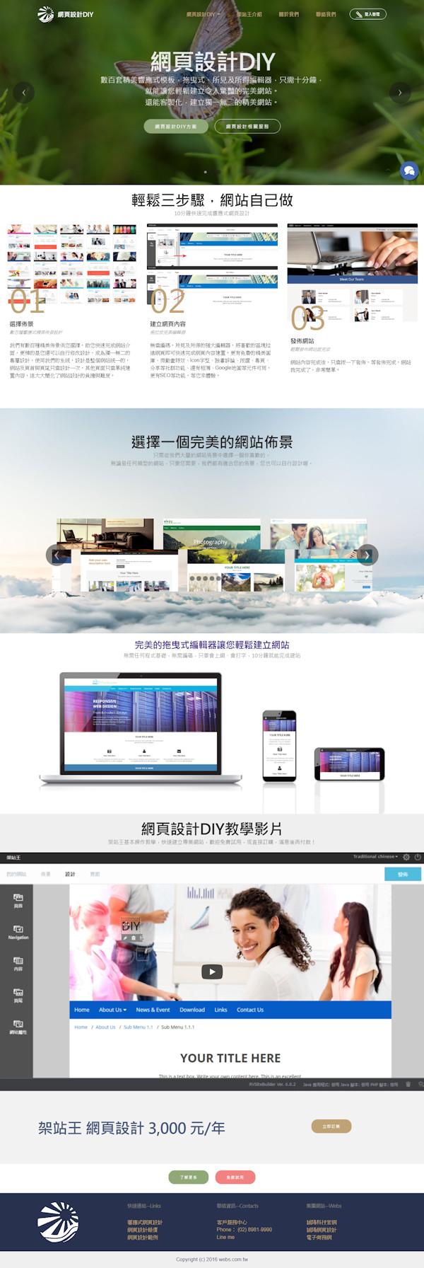 網頁設計-網頁設計DIY2
