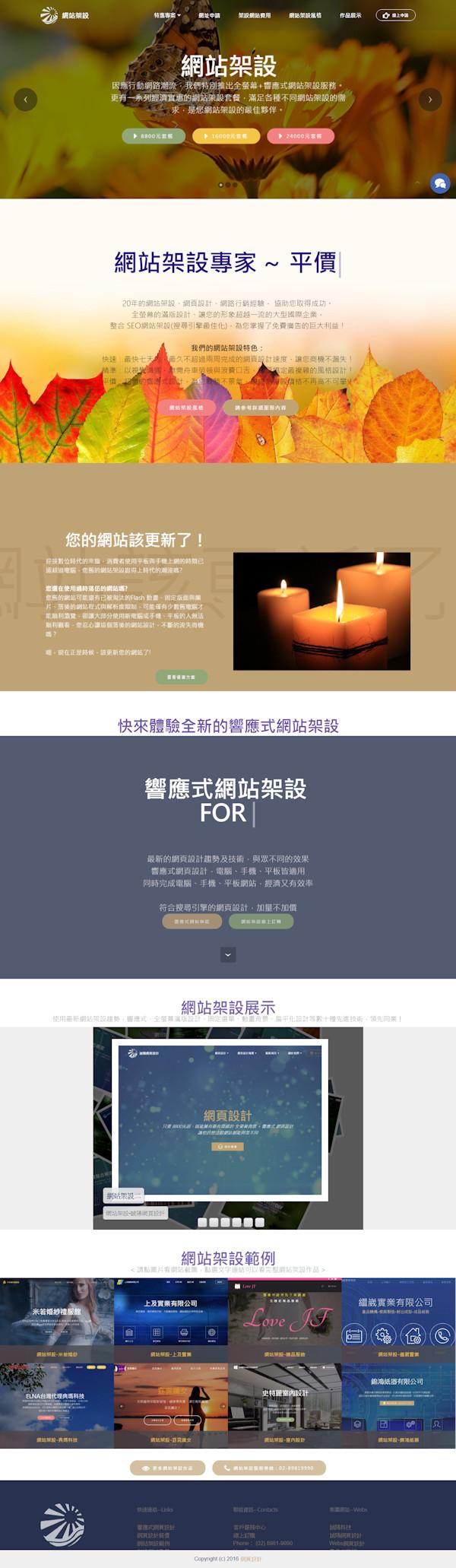 網頁設計-網站架設2