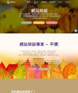網頁設計-網站架設