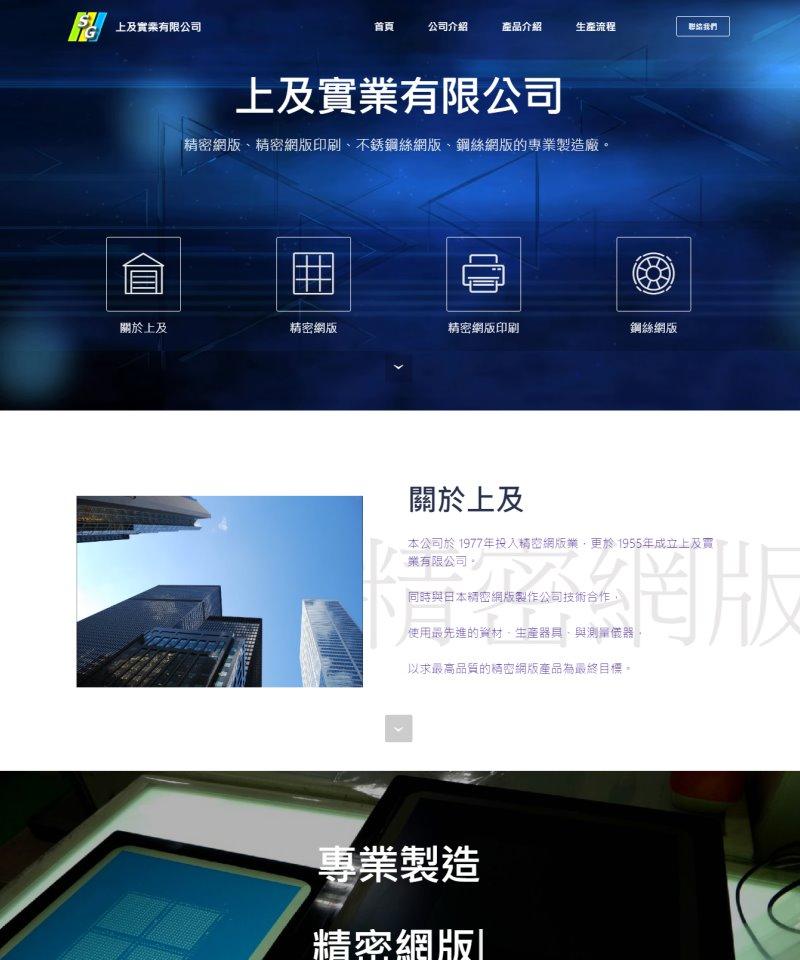網頁設計-上及實業