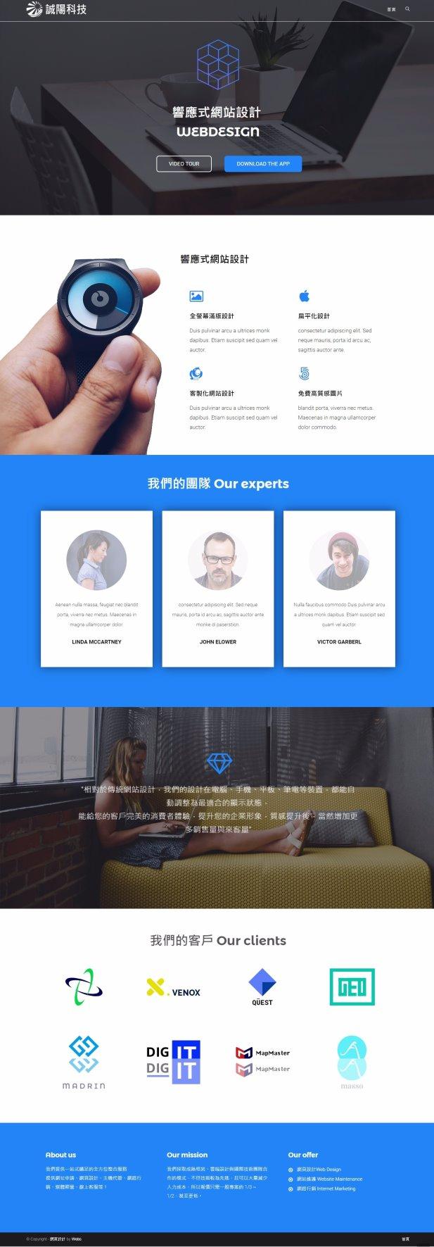 網頁設計-風格01-1