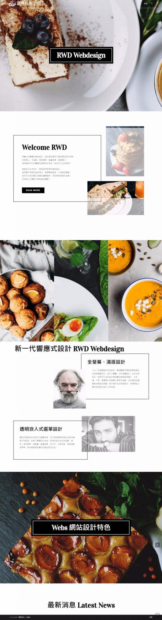 網頁設計-風格04-1