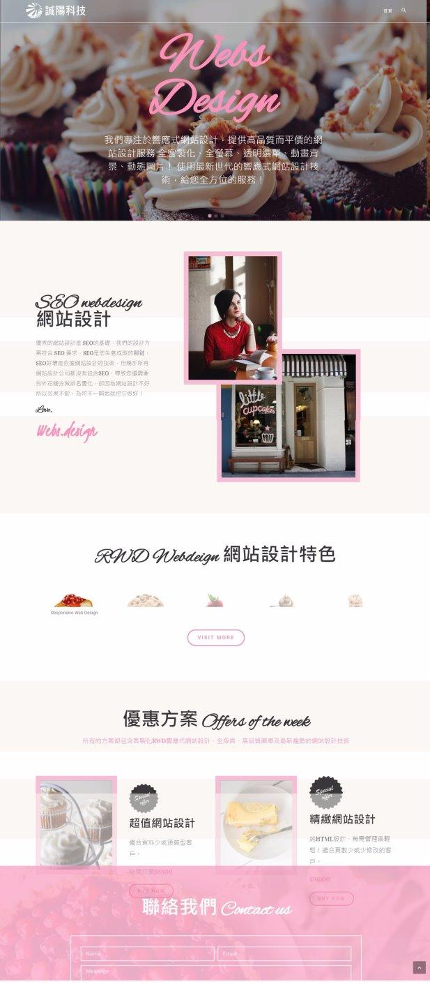 網頁設計-風格05-1