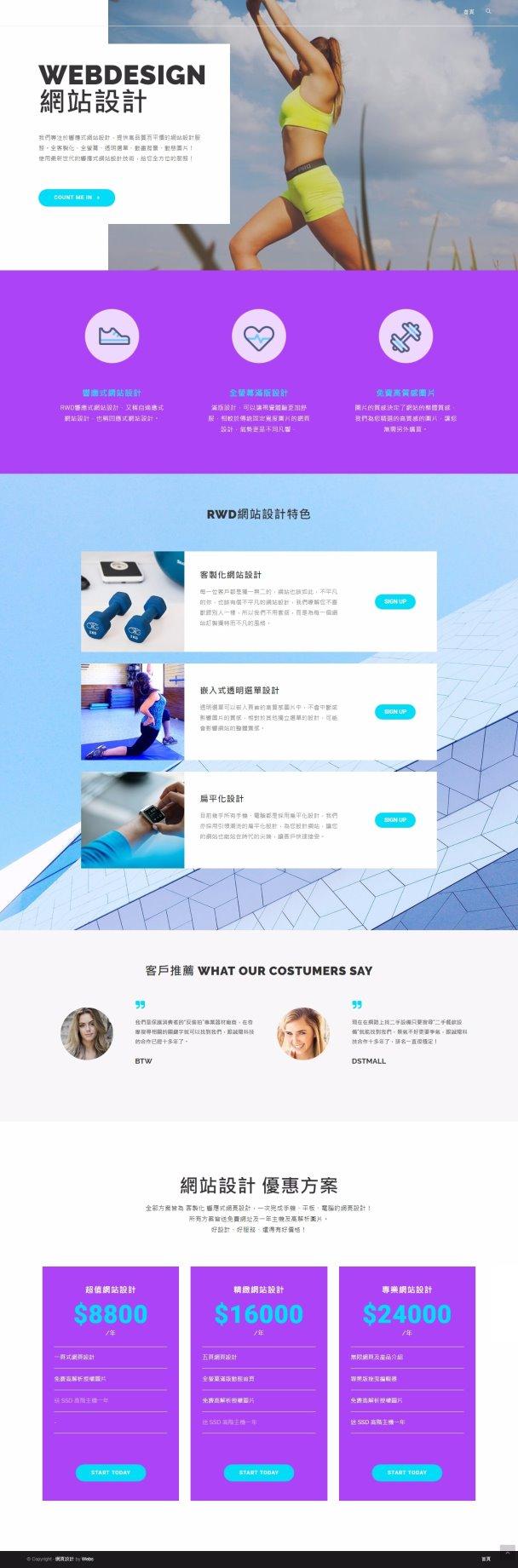 網頁設計-風格06-1