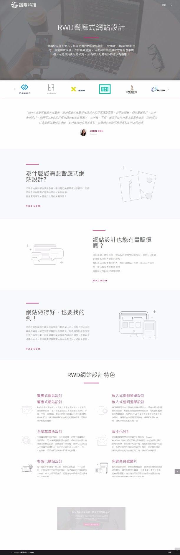 網頁設計-風格07-1