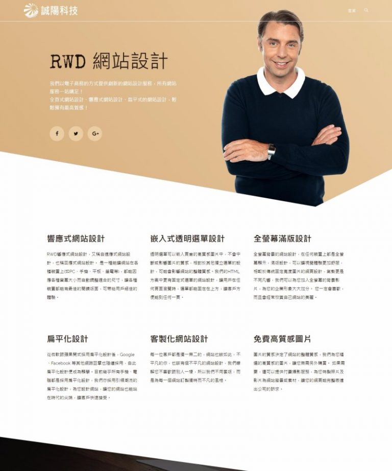 網頁設計-風格10