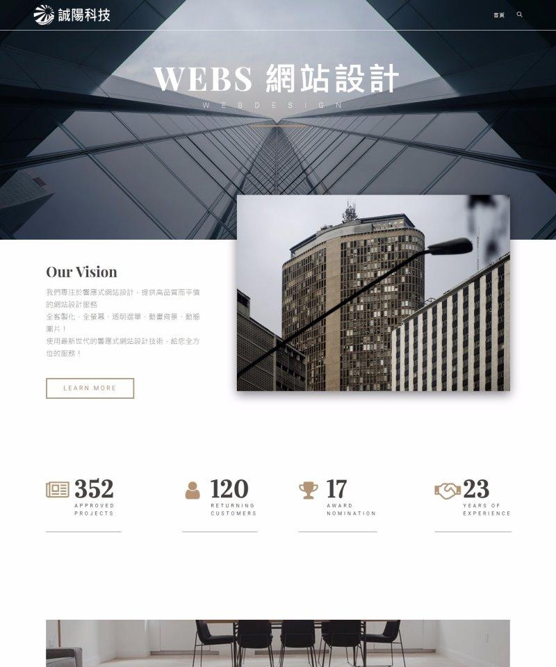 網頁設計-風格11