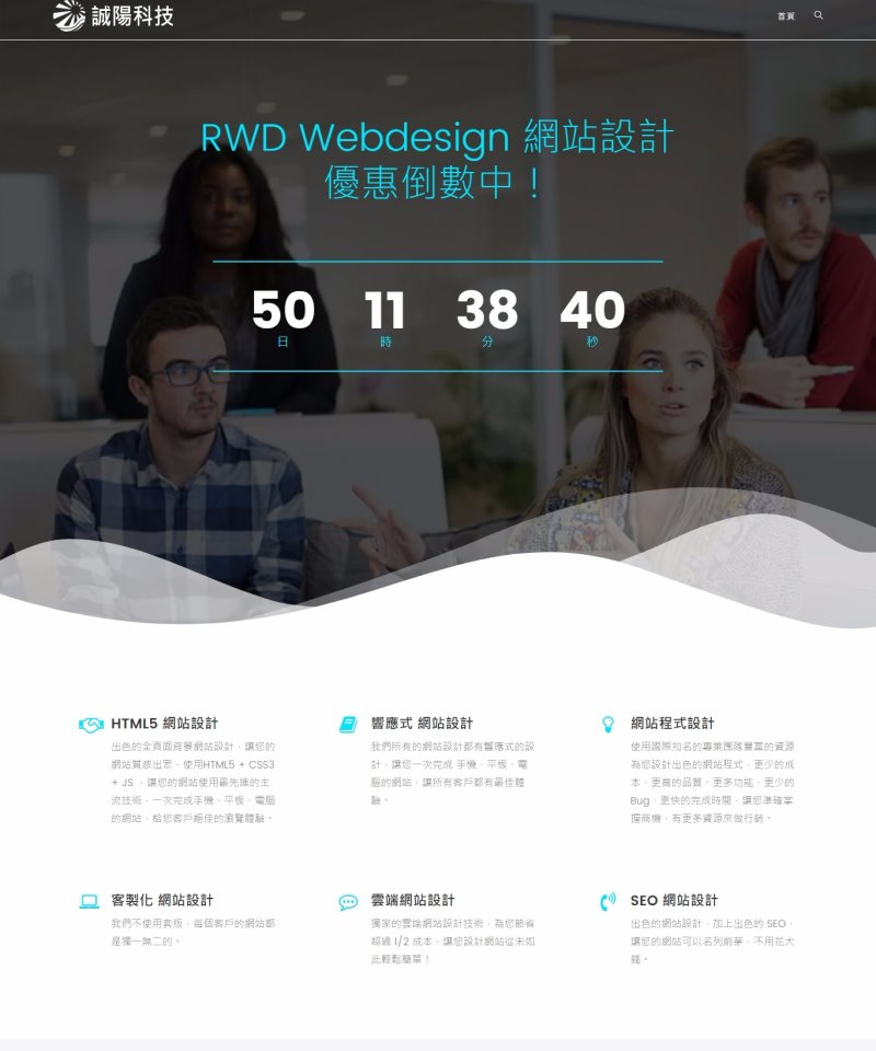 網頁設計-風格12