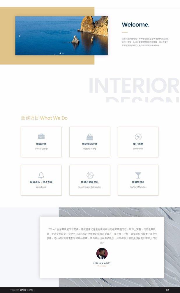 網頁設計-風格17-1