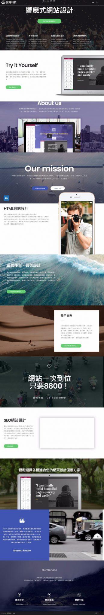 網頁設計-風格18-1