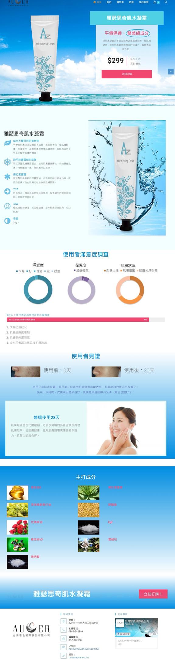 網頁設計-台灣雅色3