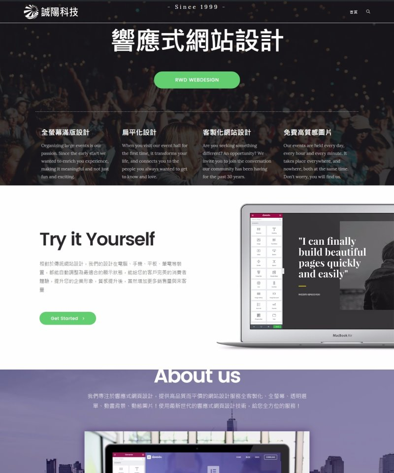 網頁設計風格18