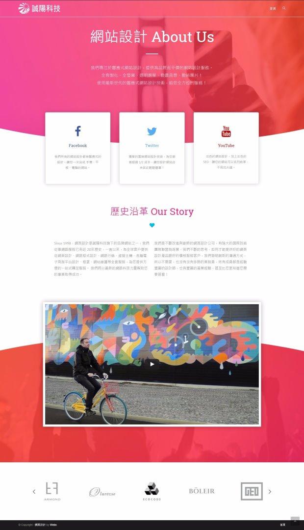 網頁設計-風格21-1