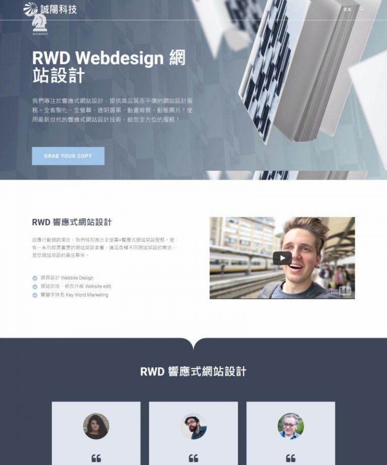 網頁設計風格25