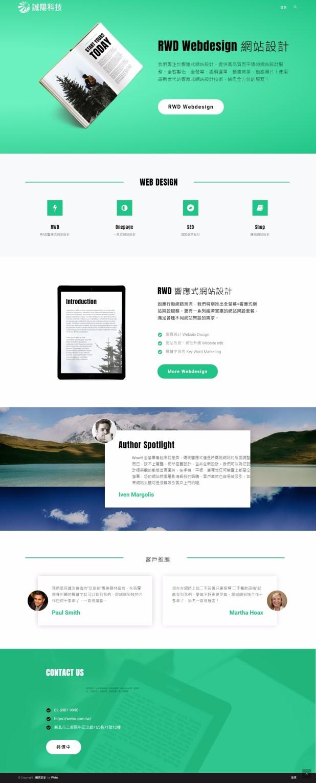 網頁設計-風格26-1