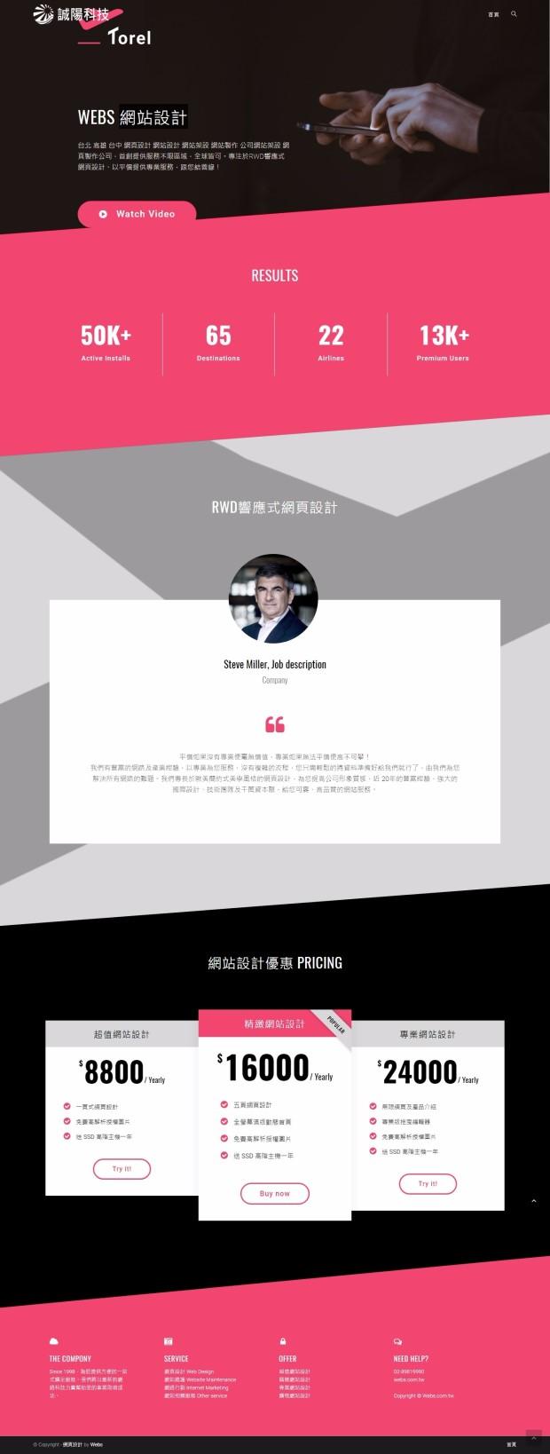 網頁設計-風格29-1