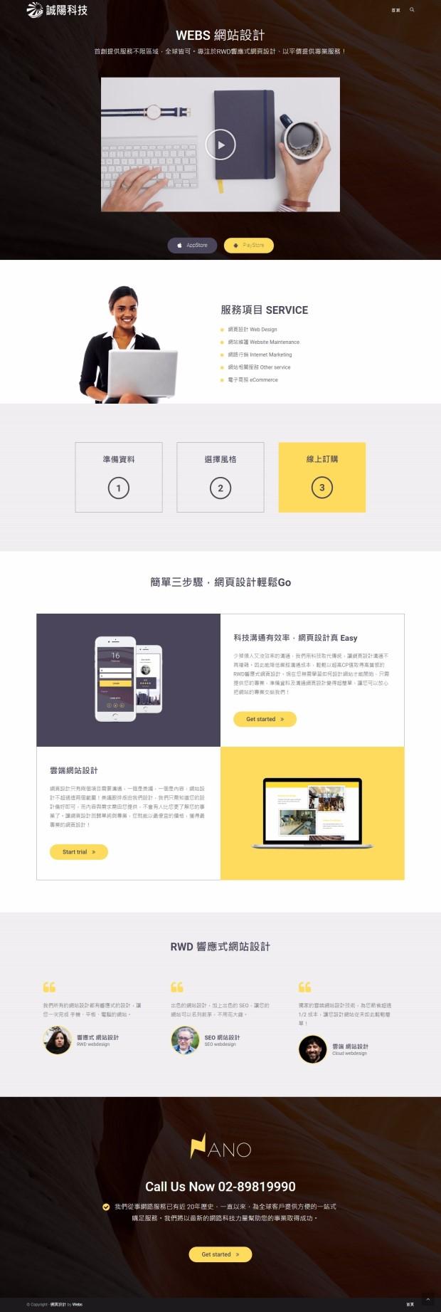 網頁設計-風格30-1