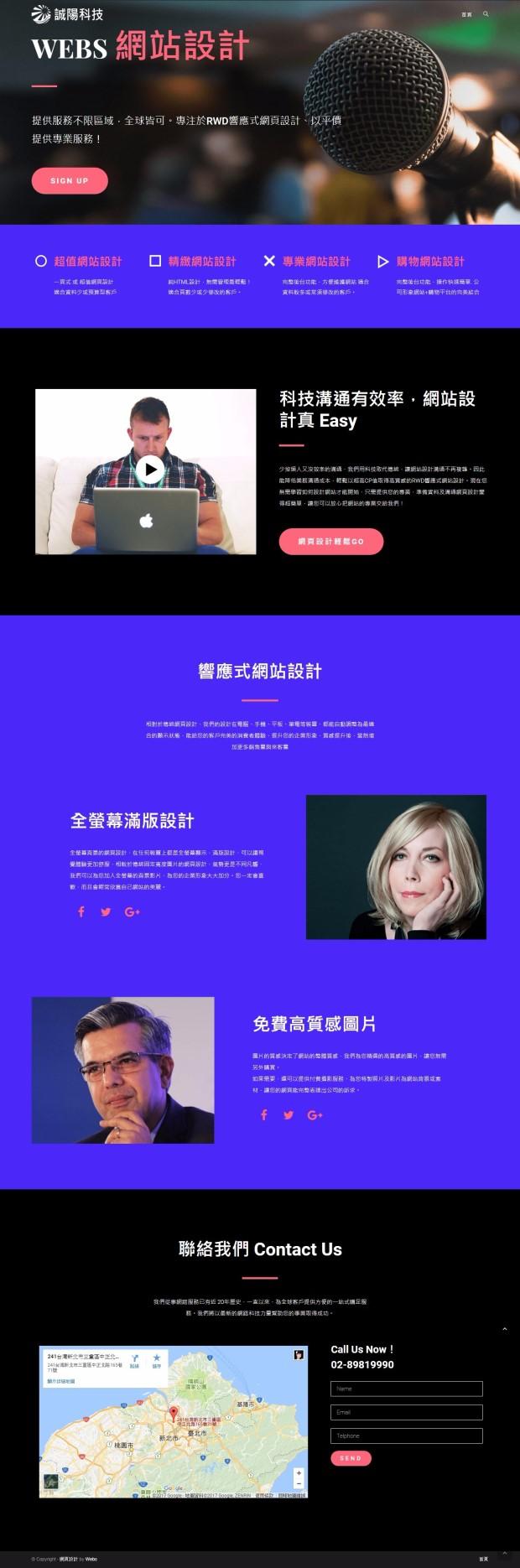 網頁設計-風格31-1