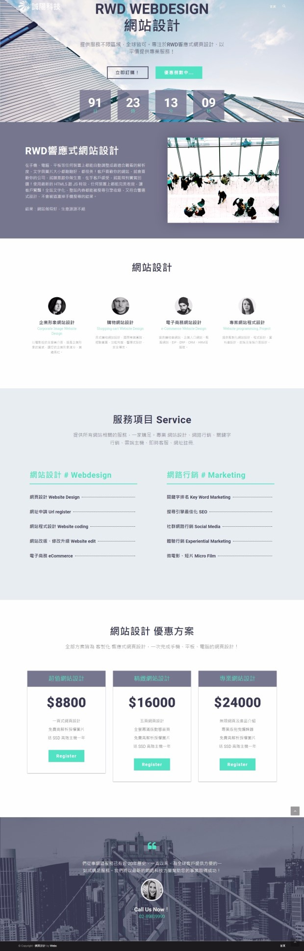 網頁設計-風格33-1