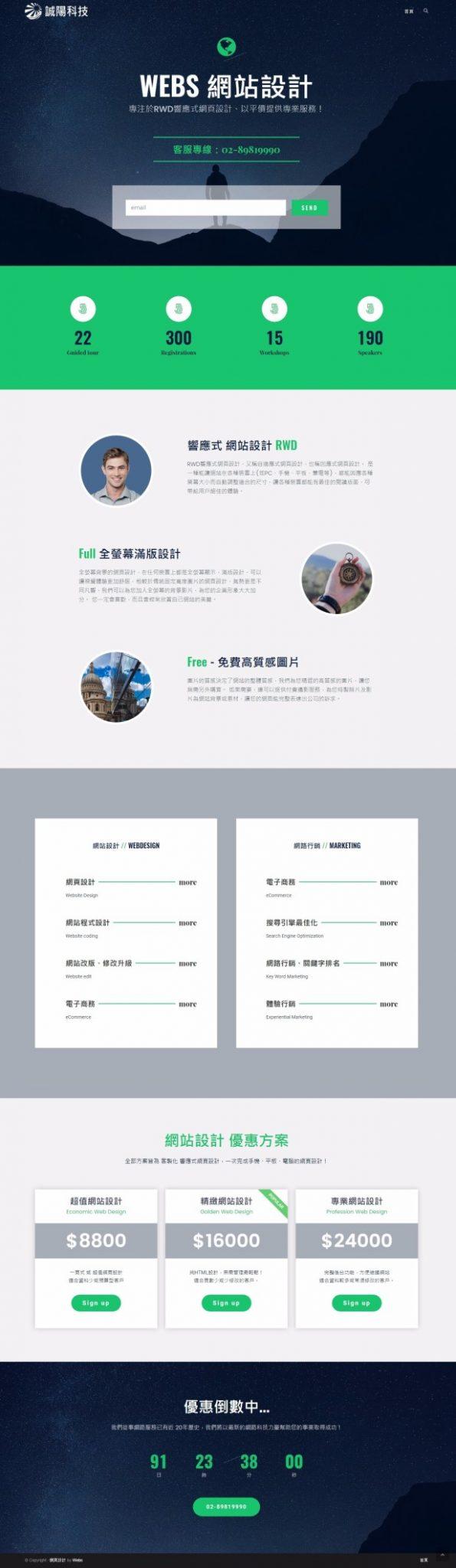 網頁設計-風格34-1