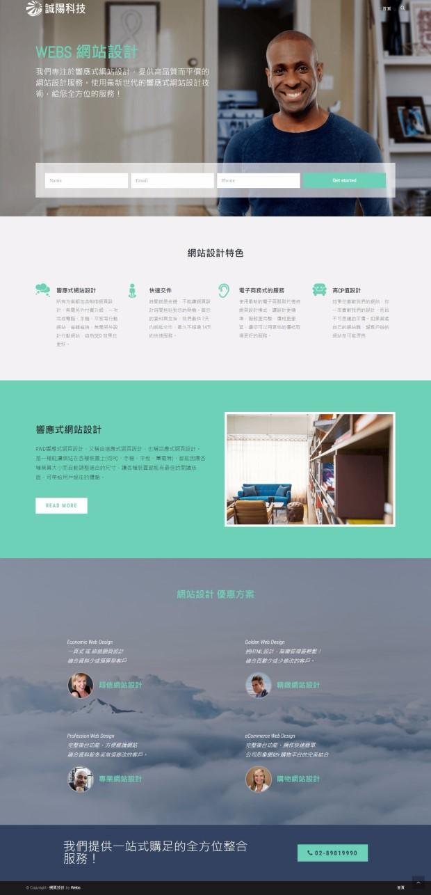 網頁設計-風格35-1