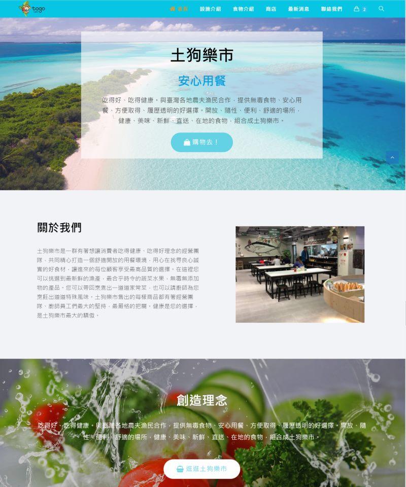 網頁設計-土狗樂市