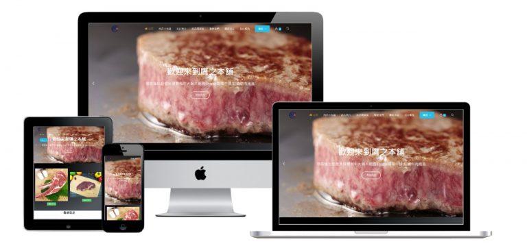 網頁設計-響應式網頁設計30