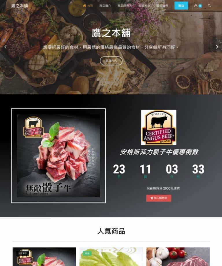 網頁設計-食品業