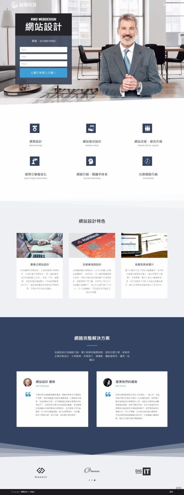 網頁設計-風格37-1