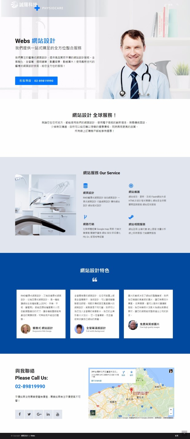 網頁設計-風格42-1